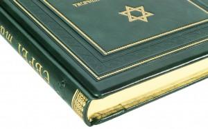 фото страниц Євреї та українці: тисячоліття співіснування #8