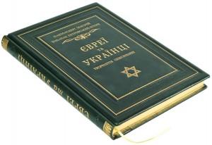 фото страниц Євреї та українці: тисячоліття співіснування #5