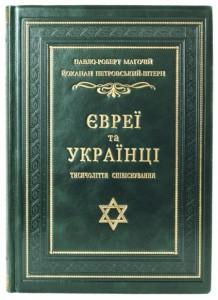 фото страниц Євреї та українці: тисячоліття співіснування #4