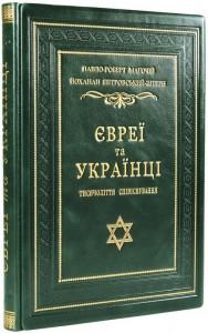 фото страниц Євреї та українці: тисячоліття співіснування #2