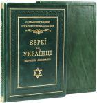 Книга Євреї та українці: тисячоліття співіснування