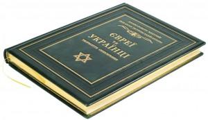 фото страниц Євреї та українці: тисячоліття співіснування #6