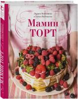 Книга Мамин торт
