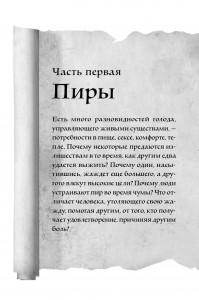 фото страниц 'Игра престолов' и психология. Душа темна и полна ужасов #8