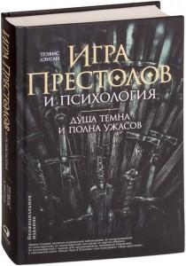 фото страниц 'Игра престолов' и психология. Душа темна и полна ужасов #2