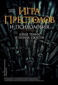 Книга 'Игра престолов' и психология. Душа темна и полна ужасов