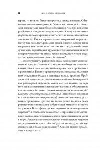 фото страниц 'Игра престолов' и психология. Душа темна и полна ужасов #6