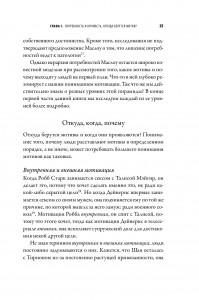 фото страниц 'Игра престолов' и психология. Душа темна и полна ужасов #15