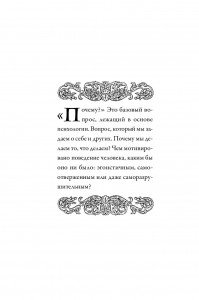 фото страниц 'Игра престолов' и психология. Душа темна и полна ужасов #10