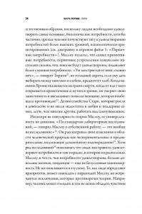 фото страниц 'Игра престолов' и психология. Душа темна и полна ужасов #14