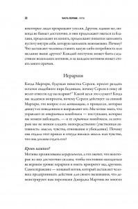 фото страниц 'Игра престолов' и психология. Душа темна и полна ужасов #12