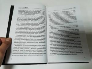 фото страниц Иисус. Христос с тысячью лиц. Историческое расследование (суперкомплект из 2 книг) #6