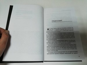 фото страниц Иисус. Христос с тысячью лиц. Историческое расследование (суперкомплект из 2 книг) #5