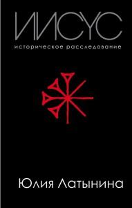 фото страниц Иисус. Христос с тысячью лиц. Историческое расследование (суперкомплект из 2 книг) #2