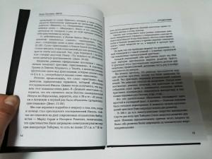 фото страниц Иисус. Христос с тысячью лиц. Историческое расследование (суперкомплект из 2 книг) #8