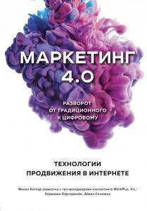 Маркетинг 4.0