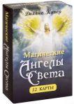Книга Магические ангелы света (52 карты)