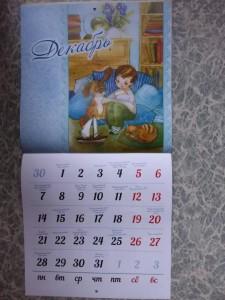 фото страниц Улыбки и радость каждый день. Календарь на 2020 год #12