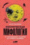 Книга Космическая мифология