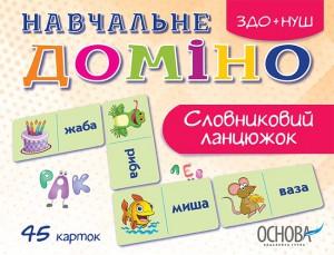 Книга Навчальне доміно 'Словниковий ланцюжок'