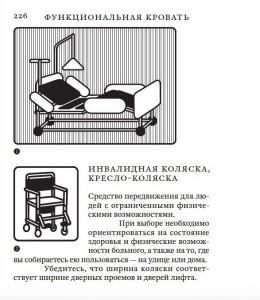 фото страниц Поговорим об уходе за тяжелобольными #4