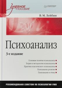 Книга Психоанализ