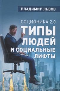 Книга Соционика 2.0. Типы людей и социальные лифты