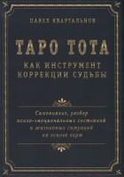 Книга Таро Тота как инструмент коррекции судьбы. Самоанализ, разбор психо-эмоциональных состояний