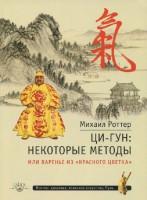 Книга Ци-Гун. Некоторые методы, или Варенье из 'Красного Цветка'
