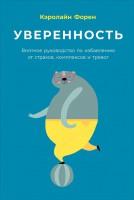 Книга Уверенность. Внятное руководство по избавлению от страхов, комплексов и тревог