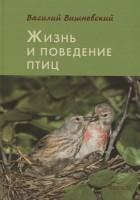Книга Жизнь и поведение птиц