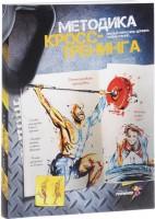 Книга Методика кросс-тренинга