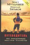Книга Путеводитель по загадочным местам планеты