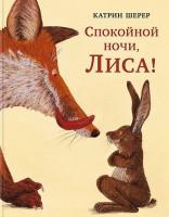 Книга Спокойной ночи, Лиса!