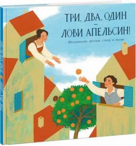 Книга Три, два, один — лови апельсин!