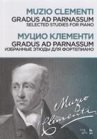 Книга Gradus ad Parnassum / Избранные этюды для фортепиано