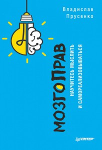 Книга МозгоПрав. Научитесь мыслить и самореализовываться