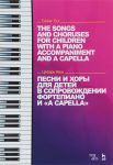 Книга Песни и хоры для детей в сопровождении фортепиано и 'a capella'