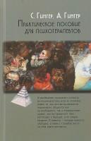 Книга Практическое пособие для психотерапевтов