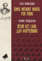 Книга Songs Without Words. For Piano / Песни без слов. Для фортепиано