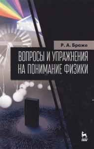 Книга Вопросы и упражнения на понимание физики