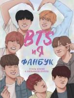 Книга BTS и я. Фанбук