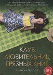 Книга Клуб любительниц грязных книг