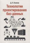 Книга Технологии проектирования баз данных