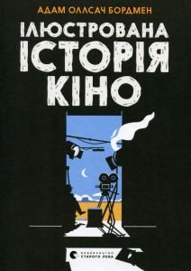 Ілюстрована історія кіно