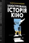 Книга Ілюстрована історія кіно