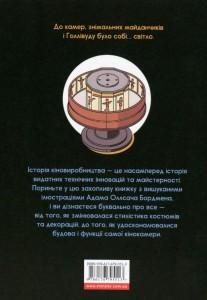фото страниц Ілюстрована історія кіно #12