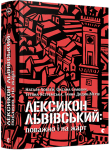 Книга Лексикон львівський: поважно і на жарт