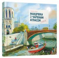 Книга Мандрівки з Чарівним Атласом: Париж