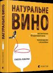 Книга Натуральне вино. Вступ до органічних та біодинамічних вин, які виготовляють природним способом